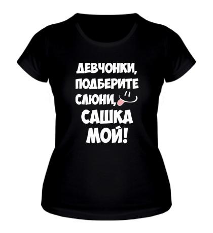 Женская футболка Сашка мой