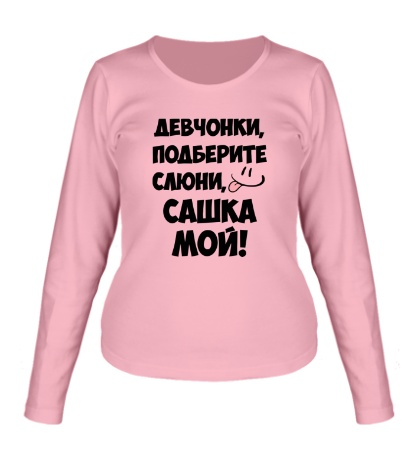 Женский лонгслив Сашка мой