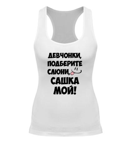Женская борцовка Сашка мой