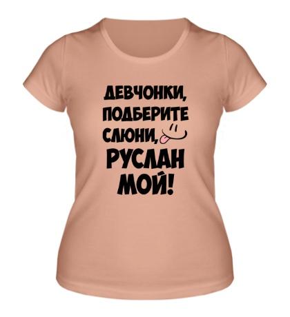 Женская футболка Руслан мой