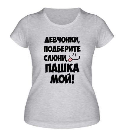 Женская футболка Пашка мой