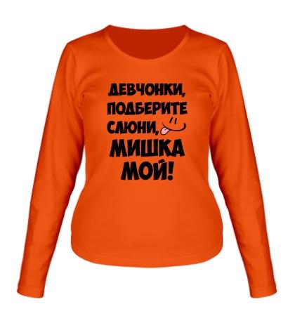 Женский лонгслив Мишка мой