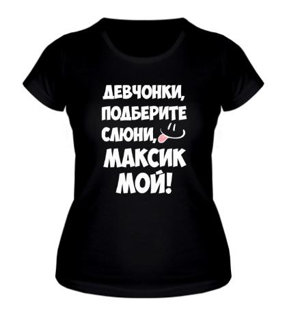 Женская футболка Максик мой
