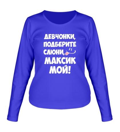 Женский лонгслив Максик мой
