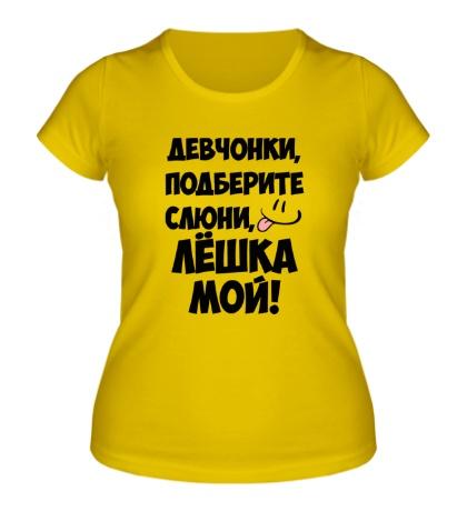 Женская футболка Лёшка мой