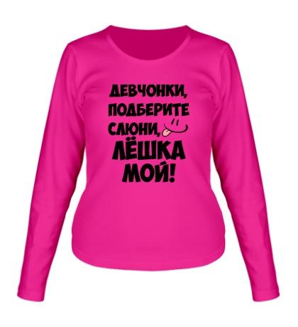 Женский лонгслив Лёшка мой