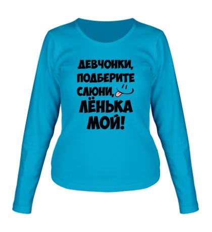 Женский лонгслив Лёнька мой