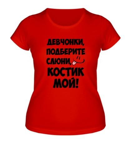 Женская футболка Костик мой