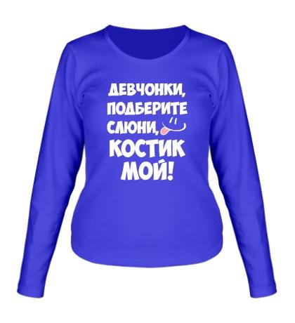 Женский лонгслив Костик мой