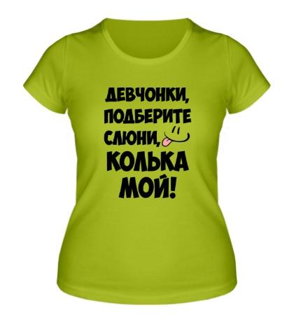 Женская футболка Колька мой