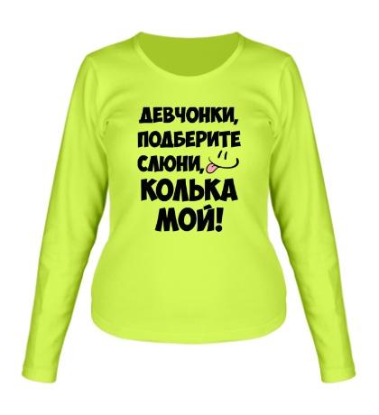 Женский лонгслив Колька мой