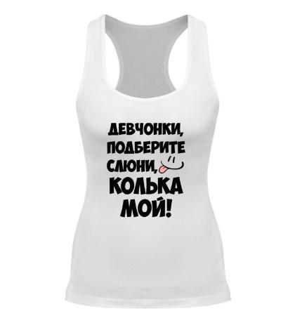 Женская борцовка Колька мой