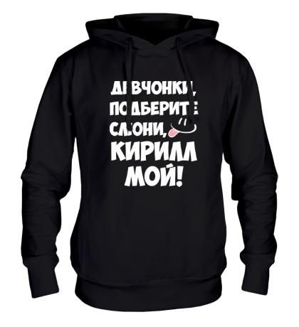 Толстовка с капюшоном Кирилл мой