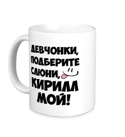Керамическая кружка Кирилл мой