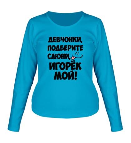 Женский лонгслив Игорек мой