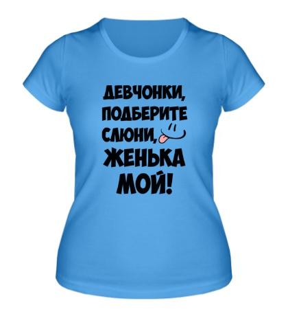Женская футболка Женька мой