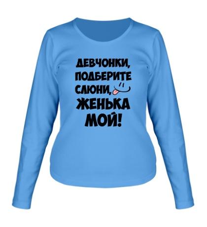 Женский лонгслив Женька мой