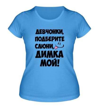 Женская футболка Димка мой