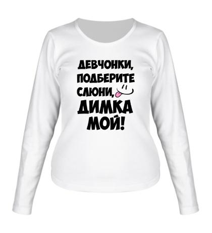 Женский лонгслив Димка мой