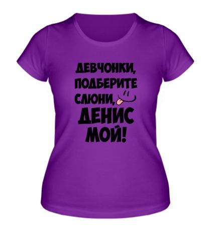 Женская футболка Денис мой