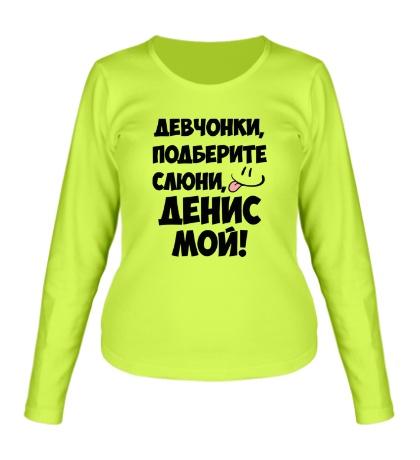 Женский лонгслив Денис мой