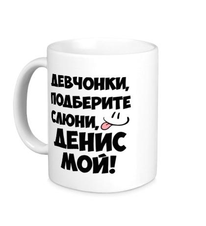 Керамическая кружка Денис мой