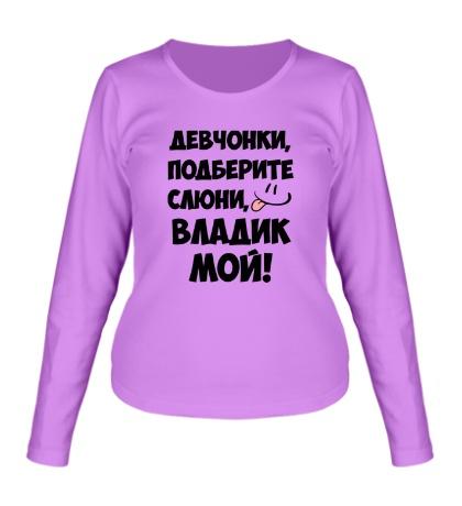 Женский лонгслив Владик мой