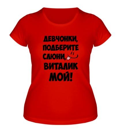 Женская футболка Виталик мой