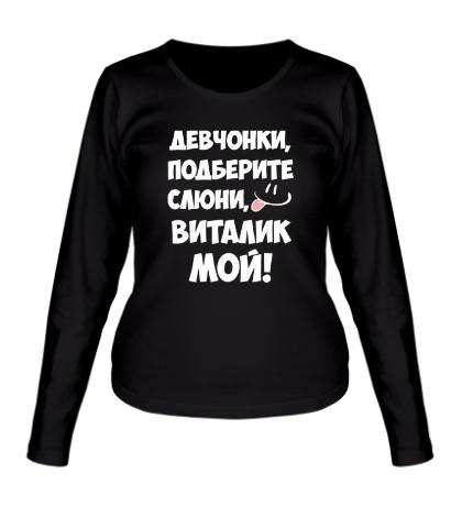 Женский лонгслив Виталик мой