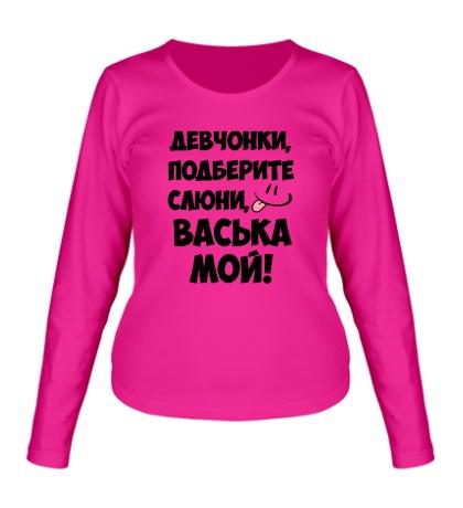 Женский лонгслив Васька мой
