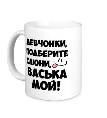 Керамическая кружка Васька мой