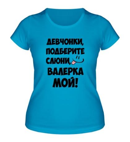 Женская футболка Валерка мой