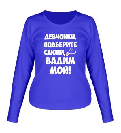 Женский лонгслив Вадим мой
