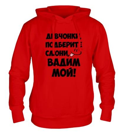Толстовка с капюшоном Вадим мой
