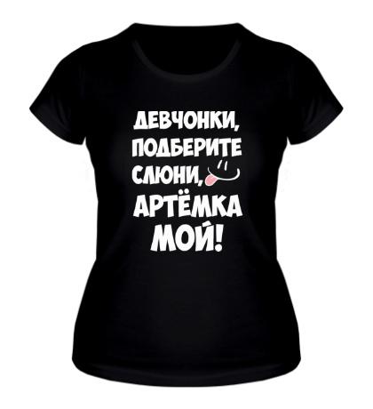 Женская футболка Артем мой