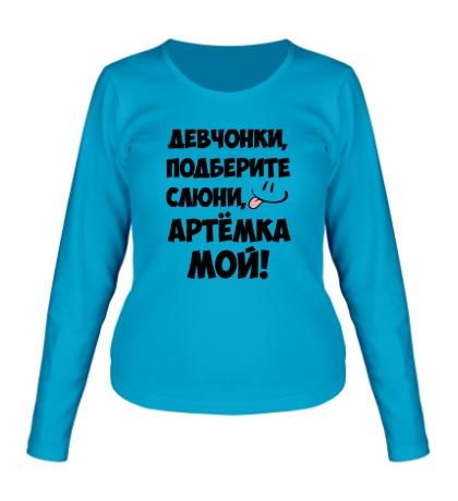 Женский лонгслив Артем мой