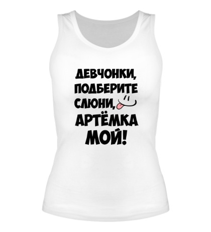 Женская майка Артем мой