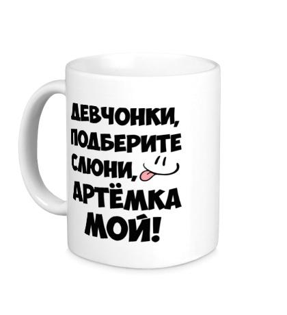 Керамическая кружка Артем мой