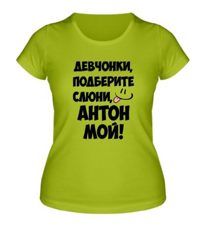 Женская футболка Антон мой