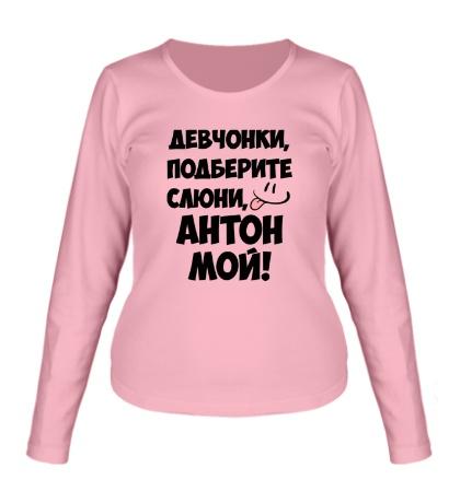 Женский лонгслив Антон мой