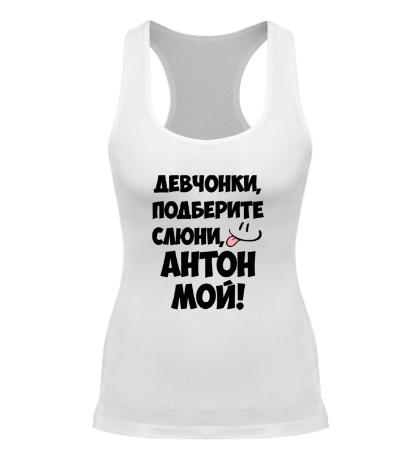 Женская борцовка Антон мой