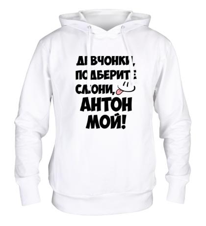 Толстовка с капюшоном Антон мой