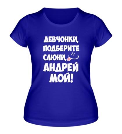 Женская футболка Андрей мой