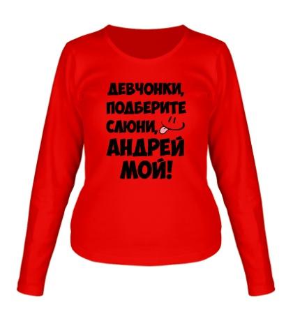 Женский лонгслив Андрей мой
