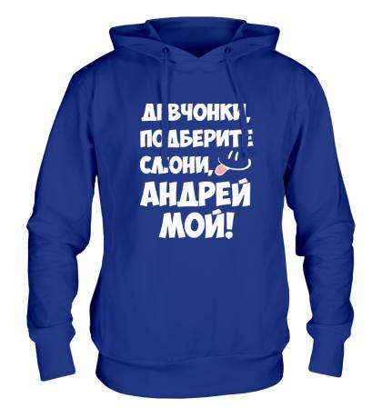 Толстовка с капюшоном Андрей мой