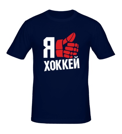 Мужская футболка Я обожаю хоккей