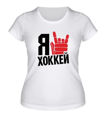Женская футболка Я хоккей