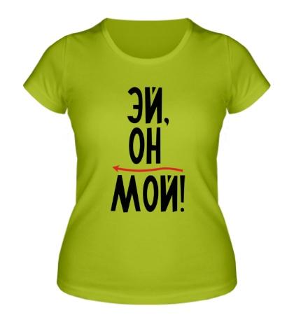 Женская футболка Эй, он мой!