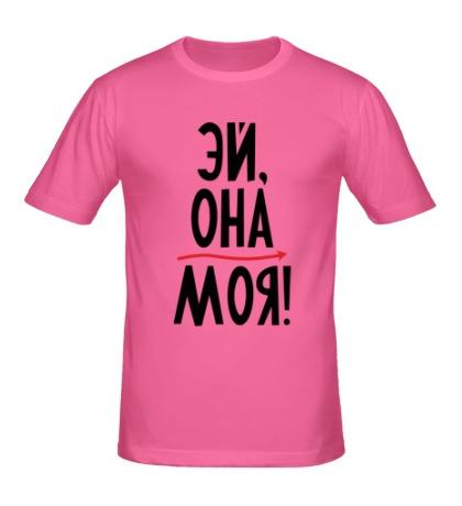 Мужская футболка Эй, она моя!