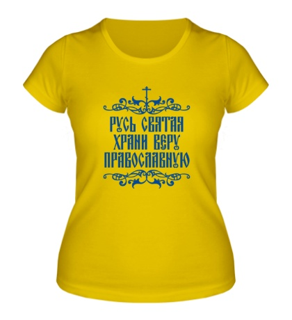Женская футболка Русь Святая, храни веру